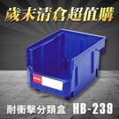 【歲末清倉超值購】 樹德 分類整理盒 HB-239 (20個/箱)耐衝擊/收納/置物/五金櫃/工具盒