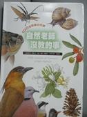 【書寶二手書T7/動植物_IBT】自然老師沒教的事_張蕙芬