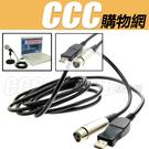 USB麥克風線 - USB轉XLR連接線...