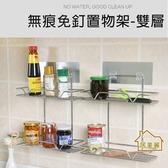 【居美麗】無痕免釘置物架-雙層 不鏽鋼雙層收納架 衛浴用品整理架 廚房用品收納架 置物架