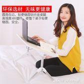 多功能筆記本電腦做桌床上用折疊小桌子大號宿舍懶人家用寫字書桌中秋節促銷 igo