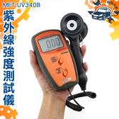 『儀特汽修』光強度紫外輻照計多探頭紫外線強度計UVA UVB 大量程紫外分析儀MET UV340B
