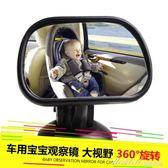 後視鏡 車內寶寶後視鏡兒童觀察鏡汽車觀後鏡車載baby鏡輔助廣角曲面鏡    蜜拉貝爾