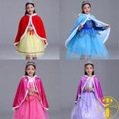 聖誕節服裝女童公主披風斗篷演出服外出裝扮【雲木雜貨】