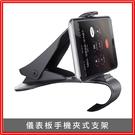 儀表板手機夾式支架 車用支架【L19】手機支架 懶人支架 背椅平板夾 車支架 導航支架