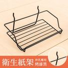 烤黑衛生紙架(沖孔專用)