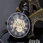 車輪個性懷錶復古機械錶男女錶鏤空鋼齒輪合金掛錶鍊條錶 麥琪精品屋