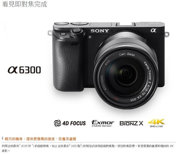 SONY數位單眼相機 ILCE-6300M