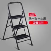 梯子家用摺疊二三步梯四步梯人字梯凳室內爬梯小梯子椅子兩用FA