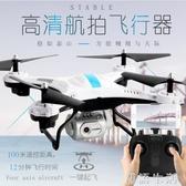 傳奇無人機航拍高清飛行器耐摔直升機遙控小飛機玩具專業航模 初語生活