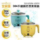 大家源 1.0L#304不鏽鋼防燙美食鍋 TCY-2727B/TCY-2727Y
