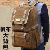 帆布雙肩包 男旅行包戶外旅游背包