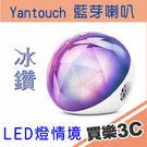Yantouch Ice / Black Diamond+ 冰鑽 / 黑鑽 2.1聲道鑽石藍芽喇叭,LED情境燈 氣氛燈 造型燈,海思代理
