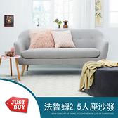 【JUSTBUY】法魯姆北歐元素2.5人座沙發