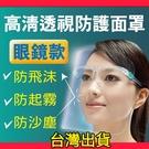 【鼎立資訊】防護面罩眼鏡款 反覆清洗使用/透明防護,輕巧便攜 /圓潤舒適一體式鼻托