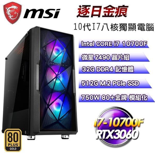 【南紡購物中心】微星平台【逐日金痕】(I7-10700F/512G SSD/RTX3060/32G D4/750W金)