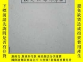 二手書博民逛書店改良大揚琴草圖罕見周惠Y242674 .. .. 出版1956