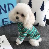 條紋清新冬裝狗衣服泰迪貴賓比熊博美秋雪納瑞寵物小型犬貓冬夏薄【店慶活動明天結束】