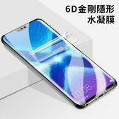 華為Y9 2019 手機保護膜 6D金剛膜 全覆蓋 滿版 高清 透明 防刮防爆 軟膜 螢幕保護貼