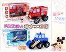 麗嬰兒童玩具館~風車圖書-FOOD超人積木工程車(消防車/壓路車/推土機/混泥預拌車)