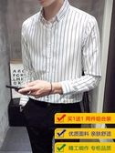 襯衫男長袖韓版潮流男士秋裝上衣休閒帥氣秋季男裝修身條紋白襯衣 喵小姐