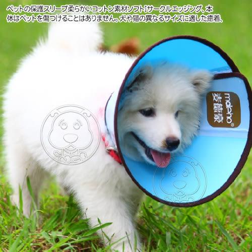 【 zoo寵物商城 】麥德豪》炫彩伊麗莎白寵物防咬防護頭套(脖圍27~32cm)A4