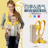 嬰兒背帶 前抱式初生 新生兒寶寶多功能後背式橫抱式四季透氣輕便 全館八折柜惠