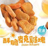 【愛上新鮮】酥脆麥克雞塊(素食)5包組(10入/230g±10%/包)