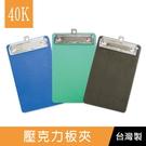 珠友 DL-40003 40K壓克力板夾/簽單夾/帳單夾/點餐夾/板夾(12個)