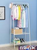 衣帽架 簡易落地晾衣架臥室折疊掛衣架室內單桿式曬衣架家用衣服架 WJ百分百