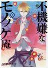 作者:ワザワキリ, 出版社:スクウェア・エニックス