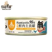 汪喵星球 狗用無膠主食罐80g 鱉蛋雞肉(小罐)