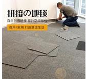 地毯 臥室客廳滿鋪拼接地毯 寫字樓房間家用簡約方塊地毯 阿宅便利店