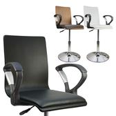 邏爵家具~C-020B0A摩登扶手曲木皮革低吧椅 事務椅 電腦椅/吧台椅(三色)