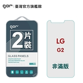 【GOR保護貼】LG G2 9H鋼化玻璃保護貼 g2 全透明非滿版2片裝 公司貨 現貨