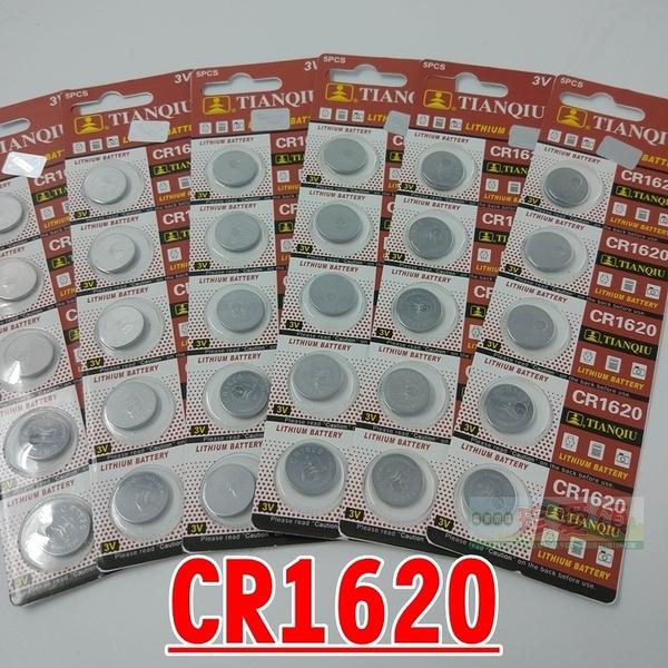 【JIS】I020 CR1620 3V 高品質 大鈕扣 水銀 電池 計算機 手錶 主機板 紫光燈 遙控器 非CR2032 一卡5顆