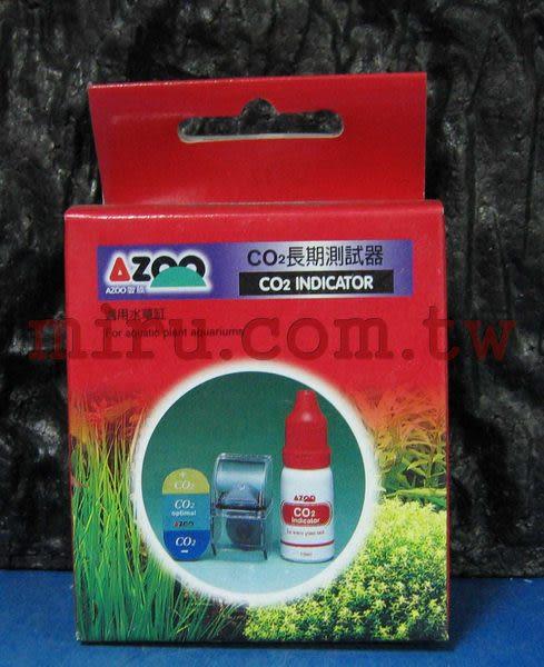 【西高地水族坊】AZOO CO2二氧化碳長期測試器(CO2長期指示器)