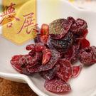 【譽展蜜餞】油切果 225g/100元