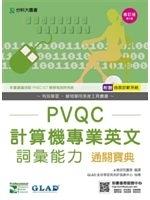二手書《PVQC計算機專業英文詞彙能力通關寶典-第四版(附贈自我診斷系統)》 R2Y ISBN:9864552627