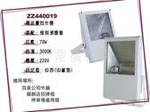 小西門(白) 70W 220V 3000K 黃光 複金屬投光燈 投光燈具(附 PHILIPS 燈管)_ ZZ440019