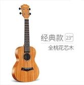 盧森尤克裏裏初學者烏克麗麗21寸23寸26寸小吉他ukulele學生樂器(23吋) -炫彩腳丫折扣店