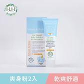 【2入組】HH寶貝燕麥液態爽身粉(100g)X2 燕麥 爽身粉 嬰兒爽身粉