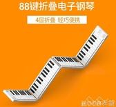 便攜式手卷鋼琴88折疊鍵盤專業版成人練習隨身電子鋼琴初學者入門YJT moon衣櫥