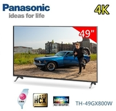 【佳麗寶】-留言享加碼折扣(Panasonic國際牌)49吋4K連網智慧LED液晶電視【TH-49GX800W】