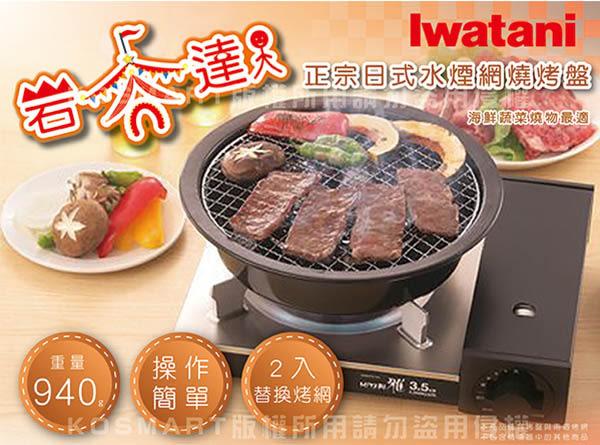 【日本Iwatani】岩谷達人29cm圓型網燒烤盤組