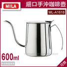 MILA   ML-A1618   細口...