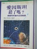 【書寶二手書T2/科學_IMA】愛因斯坦錯了嗎?:廣義相對論的全面驗証_CLIFFORD M.W