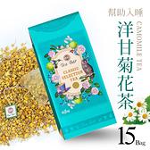 【德國農莊 B&G Tea Bar】純洋甘菊花茶-典藏版茶包盒 (3g*15包)