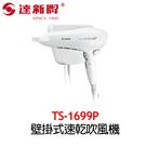 【達新牌】壁掛式速乾吹風機TS-1699P