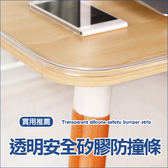 ✭米菈生活館✭【Q22-1】透明安全矽膠防撞條 1米 兒童 幼兒 桌角 桌沿 多用途 護角條 跌倒 學習